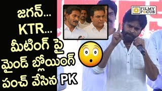Pawan Kalyan Sensational Comments on YS Jagan and KTR Meet