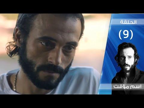 Episode 09 - Esm Mo'akat | الحلقة التاسعة - مسلسل اسم مؤقت