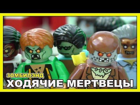 Lego Зомби Лэнд -Ходячие мертвецы (полная версия) 18+