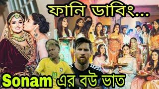 🔥🔥🔥Funny Bangla Dubbing Video 2018 | Sonam er Bouvat | Marila 🔥🔥🔥