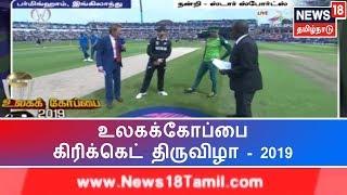 World Cup - 2019 : நியூசிலாந்து - தென்ஆப்ரிக்கா அணிகள் மோதிய போட்டியின் சிறப்பம்சங்கள்