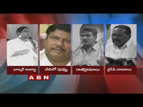 YCP MP's Resignation Is A Big Drama, Says TDP MPs | TDP Challenges YCP Over By-elections| ABN Telugu