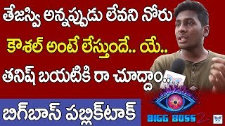 Kaushal Comments On Housemates | Tanish Samrat Angry Reactions | Nani Telugu Bigg Boss 2 Public Talk