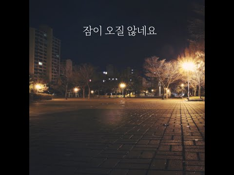 Download Lagu 잠이 오질 않네요 - 장범준.mp3