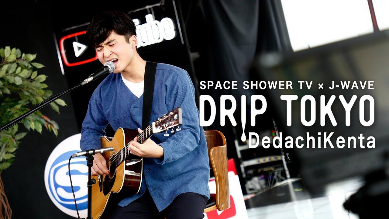 """DedachiKenta - YouTube Space Tokyoでの「DRIP TOKYO」公開収録からギター弾き語りによる""""This is how I feel""""など3曲のスタジオライブ映像を公開 thm Music info Clip"""