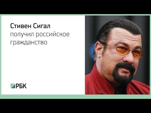 Почему стивен сигал получил российское гражданство