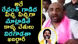 TRS MLA Shakeel Strong Warning to Revanth Reddy