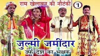 जुल्मी जमींदार उर्फ़ देश का भक्षक (भाग -1) - Bhojpuri Nautanki | Bhojpuri Nautanki Nach Programme