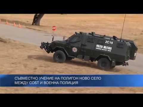 Съвместно учение на полигон Ново село между СОБТ и Военна полиция