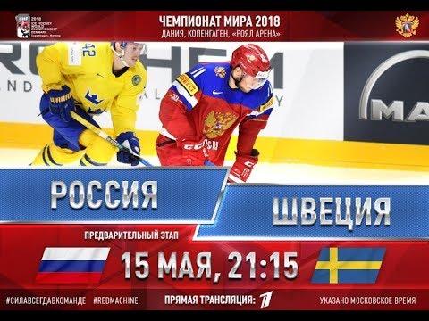 РОССИЯ vs ШВЕЦИЯ - ГРУППА А - ЧЕМПИОНАТ МИРА ПО ХОККЕЮ В ДАНИИ [NHL 18]