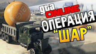 "GTA 5 Online - Операция ""шар""! #27"