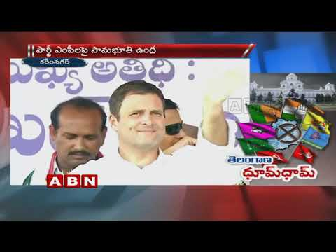 Congress Strategies Against KCR Over Assembly Polls | ABN Telugu