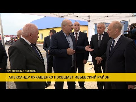 Лукашенко: Я очень боюсь за большую ошибку в Гродненской области / Ивьевский район
