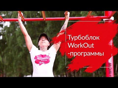 Турбоблок WorkOut-программы   МТС #WOWMOSCOW