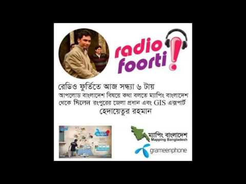Upload Bangladesh Campaign Radio Foorti