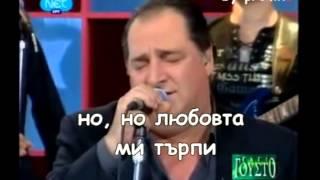 Сънувам ( Спри ) &Търся те - Василис Карас (превод)
