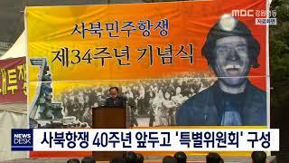 투/사북항쟁 40주년 '특별위원회' 구성