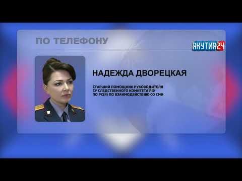В Якутске женщина убила своего ребенка плоскогубцами