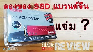 ลองของ SSD จีนราคาประหยัด Kingspec M.2 NVMe 512GB  : ZoLKoRn on Live #158