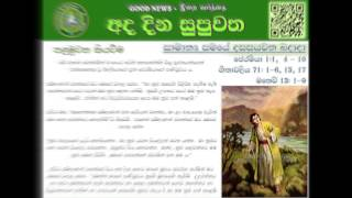 ORDINARY TIME WEEK 16 - WED - SINHALA - 23 JULY 2014