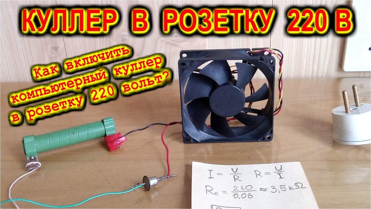 Вентилятор на 12 вольт как сделать 992