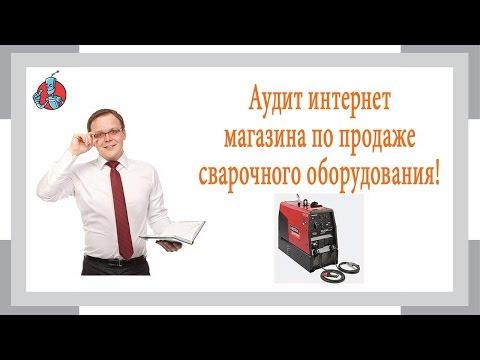 Аудит интернет магазина по продаже сварочного оборудования
