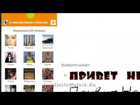 Красивые надписи онлайн. Надписи красивым шрифтом