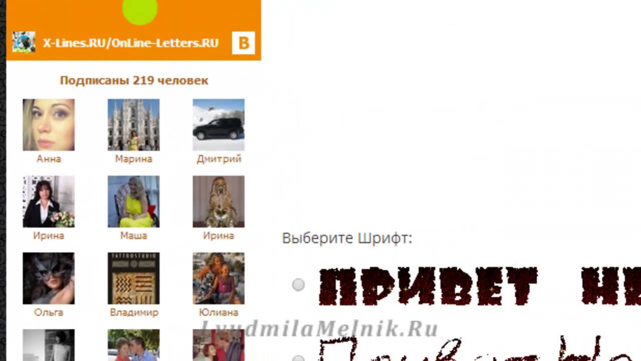 написать онлайн красивым шрифтом на картинке