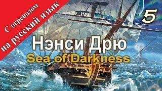 Скачать прохождение игры нэнси дрю песнь темных вод на русском