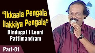 Dindugal I Leoni Ikkaala Pengala Ilakkiya Pengala Pattimandram | Tamil Debate Show | Leoni | Part 1