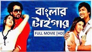 BANGLAR TIGER (Full Movie) | Action Bangla Movie | Eskay Movies