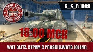 WoT Blitz - Стрим с PROSKILLWOTB (OLENI)- World of Tanks Blitz (WoTB)