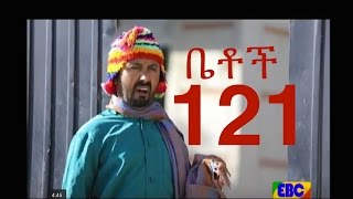 Ethiopian Comedy Series Betoch Part 121