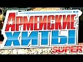 Сборник Армейские SUPER ХИТЫ mp3