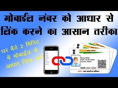 HOW TO LINK MOBILE NUMBER WITH AADHAAR | STEP BY STEP | घर बैठे मोबाइल नंबर को आधार से जोडें |