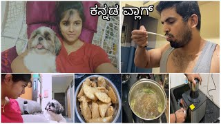 Husband cooking | Simple Kannada vlog | Daily routine vlog | lockdown cooking | Indian couples
