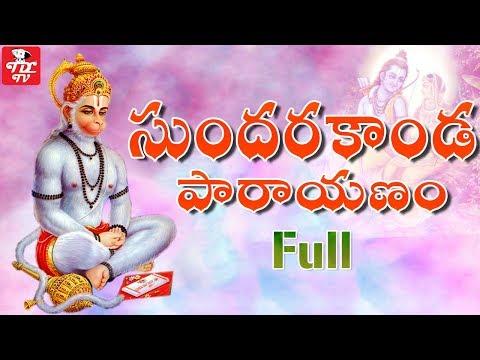 Sundarakanda Parayanam Full |Sitharama Sastri| Hanuman Songs |Hanumaan Hindu Devotional Bhakti Songs