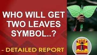 DETAILED REPORT : Who will get Two Leaves Symbol..? | Thanthi Tv
