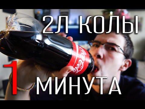 2 литра Колы за 1 минуту