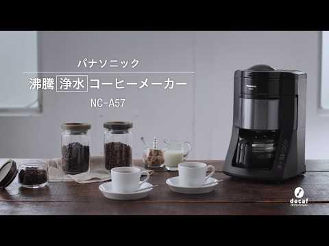 贅沢な時間を楽しむ!全自動コーヒーメーカーを買ったよ。