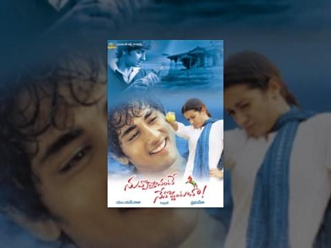 Nuvvostanante Nenoddantana | Telugu Movie | Siddharth Trisha...