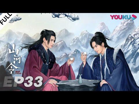 陸劇-山河令-EP 33