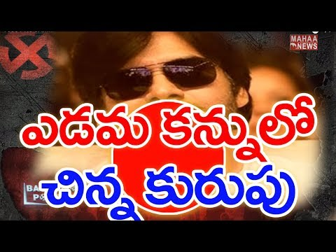 Janasena Chief Pawan Kalyan Tour Starts After Eye Operation | BACK DOOR POLITICS