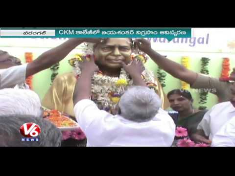 Speaker Madhusudhan Chary Pays Tribute to Prof Jaya Shankar at CKM collage | V6 News