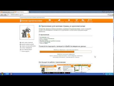 Взлом страницы в одноклассниках программой OdnoMaster. Odnoklassniki OK Бе