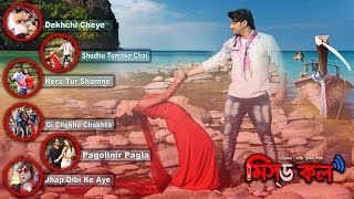 Download Imran | Porshi | Hridoy Khan | Monir Khan | MISSED CALL-  Audio Jukebox | SIS Media 3Gp Mp4