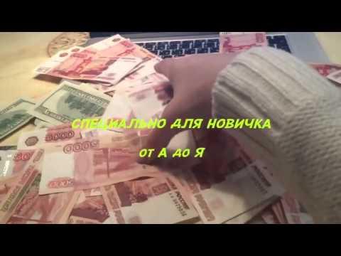 Где быстро заработать деньги украина