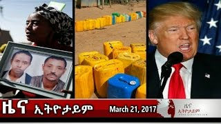 Ethiopia: The Latest Ethiopian News Today From EthioTime March 21 2017