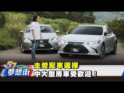 台灣-57夢想街 預約你的夢想-20180716 主管配車選擇 中大型房車受歡迎!