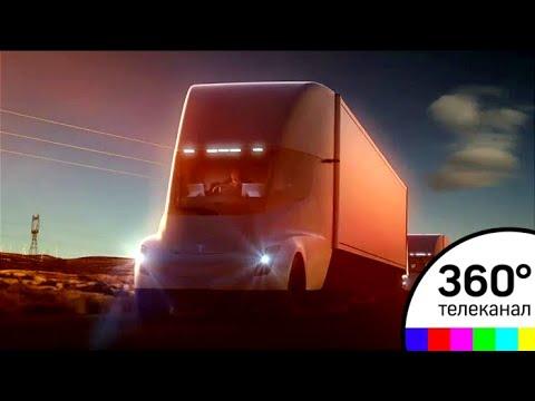 """""""Тесла"""" показала новый грузовик без бензина"""